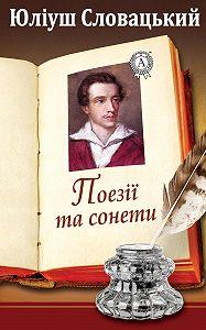 Юліуш Словацький - Поезії та сонети