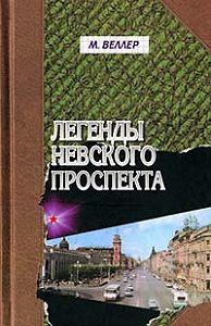 Михаил Веллер -Посвящается Стелле