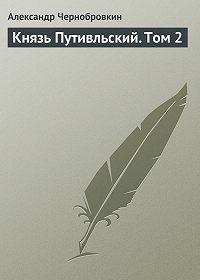 Александр Чернобровкин - Князь Путивльский. Том 2