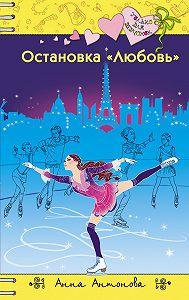 Анна Антонова -Остановка «Любовь»