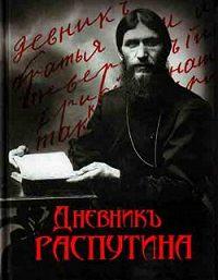 Григорий Распутин - Дневник Распутина