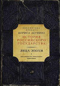 Василий Ключевский -Лица эпохи. От истоков до монгольского нашествия (сборник)
