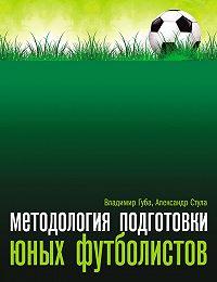 Александр Стула -Методология подготовки юных футболистов