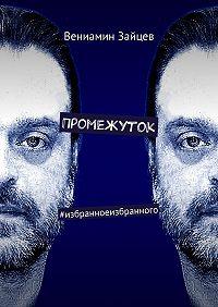 Вениамин Зайцев -Промежуток. #избранноеизбранного