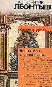 Константин Леонтьев -Дополнение к двум статьям о панславизме