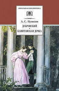 Александр Пушкин -Дубровский. Капитанская дочка (сборник)