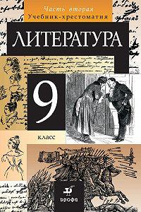 Коллектив Авторов -Литература.9 класс. Часть 2