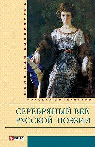 Сборник - Серебряный век русской поэзии