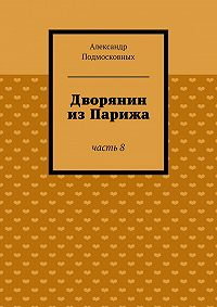 Александр Подмосковных - Дворянин изПарижа