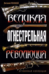 Виталий Пенской - Великая огнестрельная революция