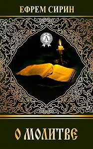 Ефрем Сирин -О молитве
