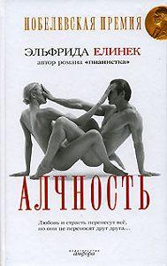 Эльфрида Елинек -Алчность
