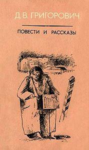 Дмитрий Григорович - Петербургские шарманщики