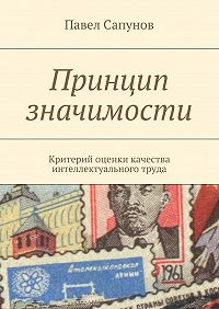 Павел Сапунов -Принцип значимости. Критерий оценки качества интеллектуального труда