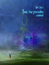 Юна Летц -Там, где растет синий