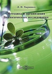 Леонид Харченко - Методика и организация биологического исследования
