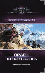 Ерофей Трофимов -Орден Черного солнца
