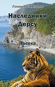 Геннадий Исиков -Наследники Дерсу. Книга 1. Пасека