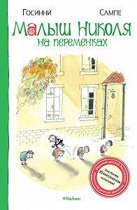 Рене Госинни -Малыш Николя на переменках