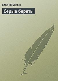 Евгений Лукин -Серые береты