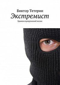Виктор Тетрин -Экстремист