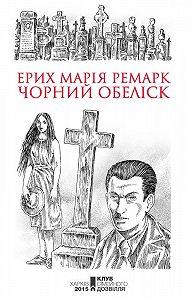 Эрих Мария Ремарк -Чорний обеліск