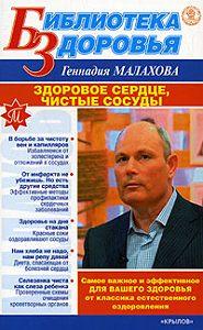 Геннадий Малахов - Здоровое сердце, чистые сосуды
