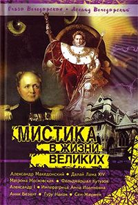 Ольга Володарская, Леонид Александрович Володарский - Мистика в жизни великих