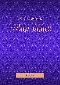 Олег Лукьянов -Мирдуши