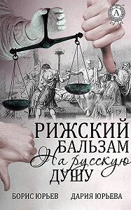 Борис Юрьев -Рижский бальзам на русскую душу