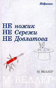Михаил Веллер -Семенов и Штирлиц