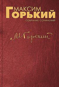 Максим Горький -О пролетарском писателе