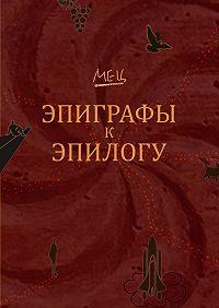 Сергей Мец -Эпиграфы к эпилогу