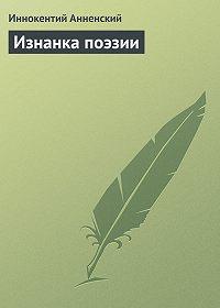 Иннокентий Анненский -Изнанка поэзии