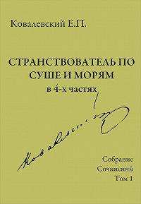 Егор Ковалевский -Собрание сочинений. Том 1. Странствователь по суше и морям