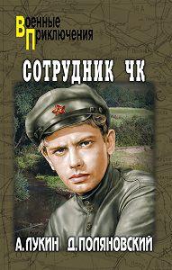 Александр Александрович Лукин, Дмитрий Поляновский - Сотрудник ЧК