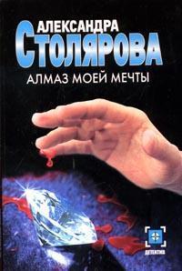 Александра Столярова -Алмаз моей мечты