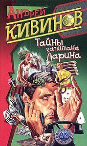 Андрей Кивинов - Смерть под трактором