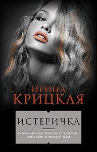 Ирина Львовна Крицкая -Истеричка (сборник)