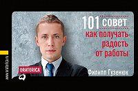 Филипп Гузенюк - 101 совет, как получать радость от работы
