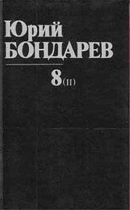 Юрий Васильевич Бондарев -Непротивление