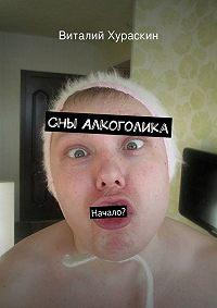 Виталий Хураскин -Сны Алкоголика