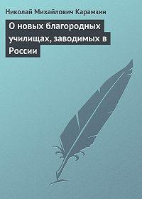 Николай Карамзин - О новых благородных училищах, заводимых в России