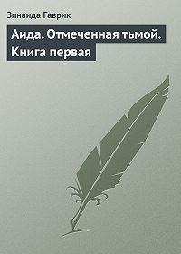 Зинаида Гаврик -Аида. Отмеченная тьмой. Книга первая