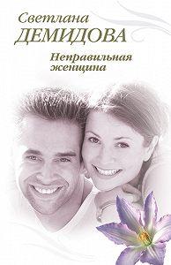 Светлана Демидова -Неправильная женщина