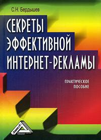 Сергей Бердышев - Секреты эффективной интернет-рекламы