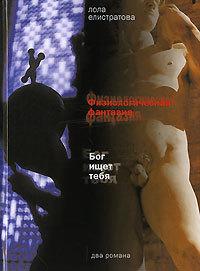 Лола Елистратова -Физиологическая фантазия