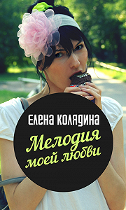 Елена Колядина -Мелодия моей любви