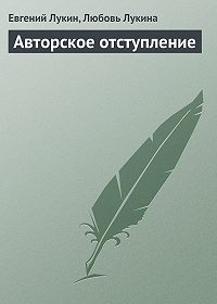 Евгений Лукин, Любовь Лукина - Авторское отступление