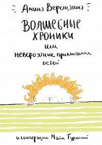 Амина Верещагина -Волшебные хроники. Или невероятные приключения детей